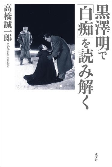 Читаем роман Идиот в фильмах Куросавы Акиры»  (Сэйбунся,2011)